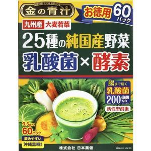 ◆日本薬健 金の青汁 25種の純国産野菜 乳酸菌×酵素 3.5g×60パック