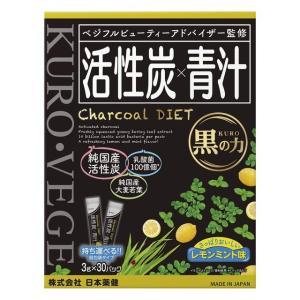 日本薬健 活性炭×青汁 チャコールダイエット 30包 ※7〜11日でのご発送予定。|sundrugec