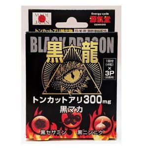 ◆ライフサポート黒龍3個パック12粒 ※発送まで11日以上
