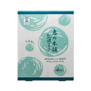 恵の本舗 うるおい乳液マスク 30ml×4枚