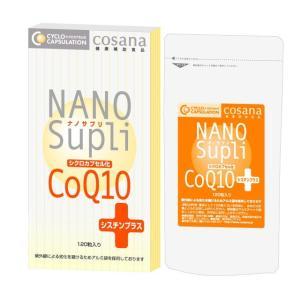 ◆ナノサプリシクロカプセル化CoQ10シスチンプラス 120粒※発送まで11日以上|sundrugec