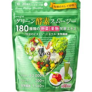 ベジエ 酵素スムージー 200g|sundrugec