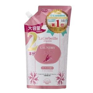 ラ コルベイユ オーガニックランドリー 柔軟剤 詰め替え オーキッドの香り 1000ml(2本分) sundrugec
