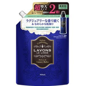 ラボン 柔軟剤 ラグジュアリーリラックス大容量 詰め替え 960ml|sundrugec