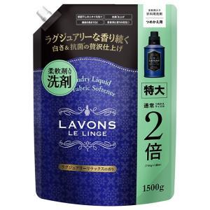 ラボン 柔軟剤洗剤 詰替 ラグジュアリーリラックス 大容量1500g【2個セット】|sundrugec