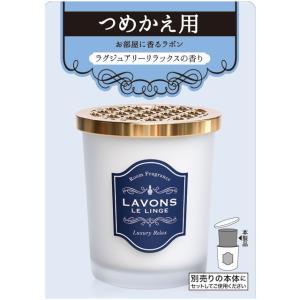 ラボン 部屋用芳香剤 ラグジュアリーリラックス詰替 150G|sundrugec