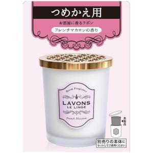 ラボン 部屋用芳香剤 フレンチマカロン詰替 150G|sundrugec