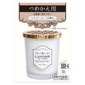 ラボン 部屋用芳香剤 シャンパンムーン詰替 150G|sundrugec