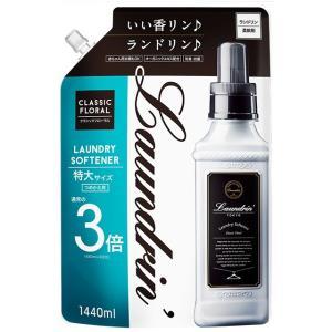 『香りをまとう』発想で洗濯を。<br>お得な詰め替え3倍サイズ。