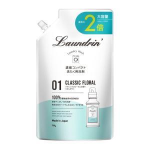 ランドリン柔軟剤の香りと大変相性がよい、ランドリンのための濃縮コンパクト洗濯洗剤。高い洗浄力と環境へ...
