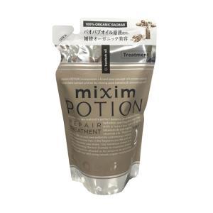 mixim POTION(ミクシムポーション) リペアトリートメント 詰替 350g|sundrugec