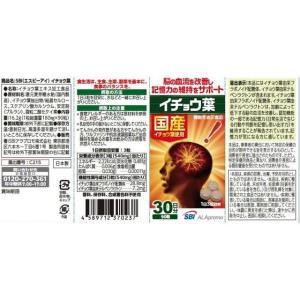 【機能性表示食品】SBI イチョウ葉 90粒(30日分) sundrugec 02