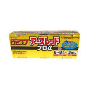 【第2類医薬品】アース製薬アースレッドプロα6〜8畳用 10g×3個|sundrugec