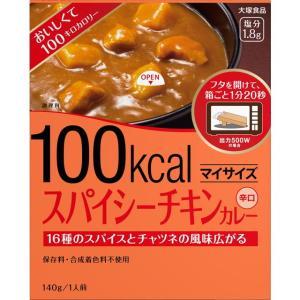 大塚 マイサイズ スパイシーチキンカレー 140g【5個セット】|sundrugec