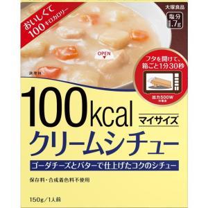 大塚 マイサイズ クリームシチュー 150g【5個セット】 sundrugec