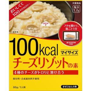 大塚 マイサイズ チーズリゾットの素 86g【5個セット】|sundrugec