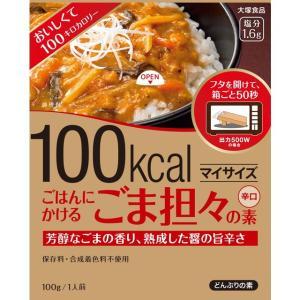 大塚 マイサイズ ごま担々の素 100g【5個セット】|sundrugec