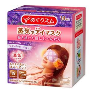 めぐりズム蒸気でホットアイマスクラベンダー 14枚【6個パック】|sundrugec