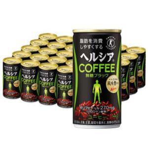 花王ヘルシアコーヒー無糖ブラック185g(ケース販売30本入り)