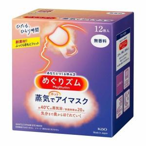 花王 めぐりズム 蒸気でホットアイマスク 無香料 12枚【3個セット】