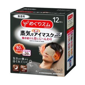 花王 めぐりズム 蒸気でホットアイマスク MEN無香 12枚【3個セット】