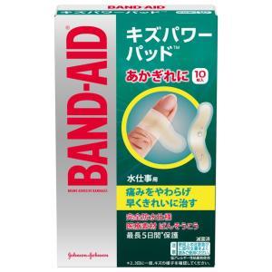 【管理医療機器】バンドエイド キズパワーパッド水仕事用 10枚