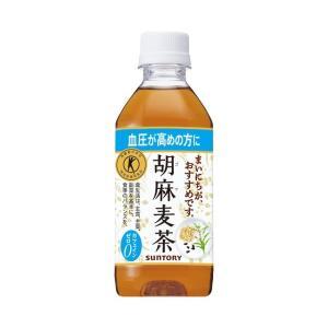 ◆【特保(トクホ)】サントリー 胡麻麦茶 350ml【24本セット】|サンドラッグe-shop