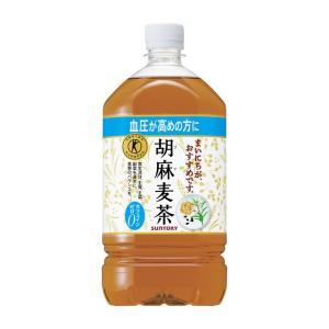 ◆【特保(トクホ)】サントリー 胡麻麦茶 1.05L【12本セット】|サンドラッグe-shop