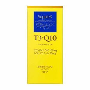 ◆資生堂 サプレックス T3−Q10 90粒 ※発送まで7〜11日程|sundrugec