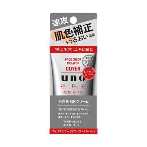 資生堂 UNO(ウーノ) フェイスカラークリエイター カバー 30g