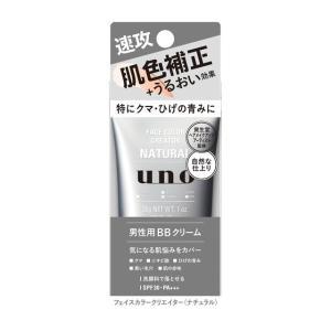 資生堂 UNO(ウーノ) フェイスカラークリエイター 30g