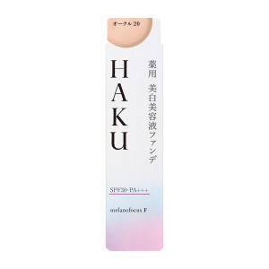 資生堂 HAKU(ハク) 薬用 美白美容液ファンデーション オークル20|サンドラッグe-shop