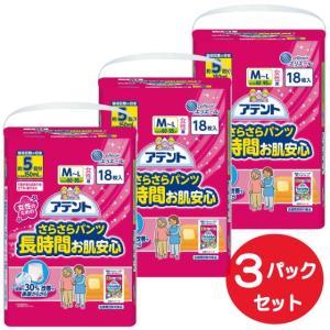 【大人用紙おむつ類】アテント さらさらパンツ長時間お肌安心  女性用 M〜Lサイズ 18枚 パンツタイプ 【3個パック(ケース販売)】|sundrugec