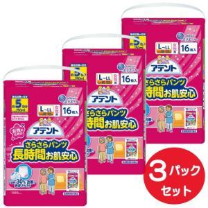 【大人用紙おむつ類】アテント さらさらパンツ長時間お肌安心  女性用 L〜LLサイズ 16枚 パンツタイプ 【3個パック(ケース販売)】|sundrugec