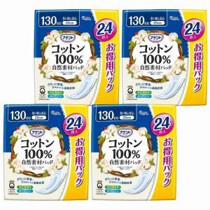 アテント コットン100% 自然素材パッド 徳用130cc 24枚【4個セット】 sundrugec