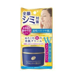 【医薬部外品】プラセホワイター 薬用美白エッセンスクリーム 55g