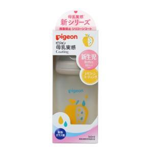 ピジョン 母乳実感Coating シリコーンコーティング 耐熱ガラス製 フルーツ柄 160ml