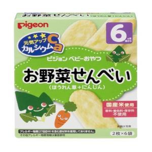 ◆ピジョン 元気アップCa お野菜せんべい ほうれん草+にんじん 6袋入(6ヶ月頃から)