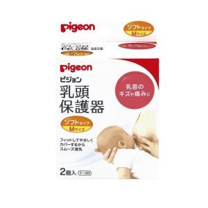 ピジョン 乳頭保護器 授乳用 ソフトタイプ Mサイズ 2個入り