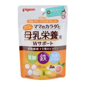 ◆ピジョン 母乳パワープラスタブレット 60粒|サンドラッグe-shop