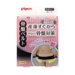 ピジョン 助産師推奨骨盤ベルト ブラック M〜L