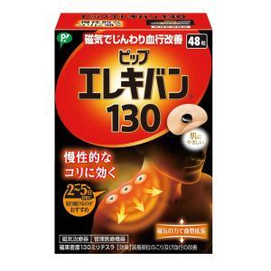【期間限定 特価!】ピップエレキバン130 48粒|sundrugec