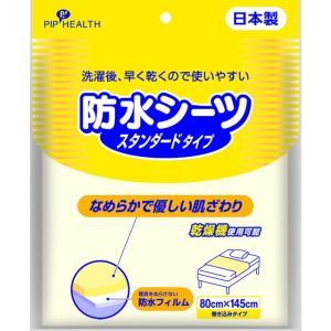(1)防水性ポリウレタン採用<br>裏地にポリウレタンラミネートを採用。寝具を濡らさない...