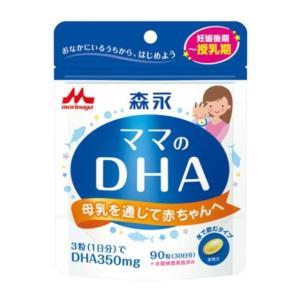 ◆森永乳業 ママのDHA 90|サンドラッグe-shop