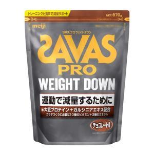 ◆ザバス ウェイトダウン チョコレート風味 45食分 945g ※発送まで7〜11日程|サンドラッグe-shop
