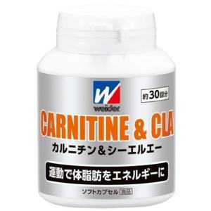 ◆ウイダーカルニチン&CLA