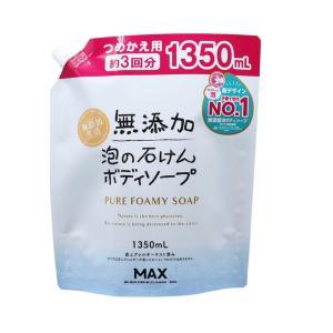 マックス 無添加泡の石けんボディソープ大容量 詰替 1350ml|sundrugec