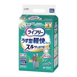 【大人用紙おむつ類】ライフリーうす型軽快パンツ M22枚【ケース販売4個入り】 sundrugec