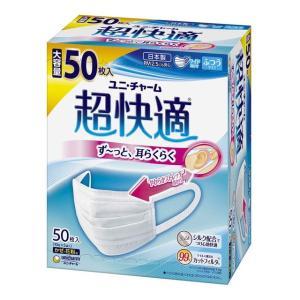 ユニチャーム 超快適マスク プリーツタイプ ふつうサイズ 50枚