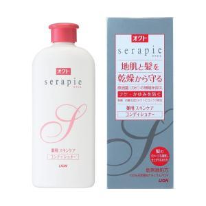 オクトセラピエ薬用スキンケアコンディショナー 230ML買うならサンドラッグ!!